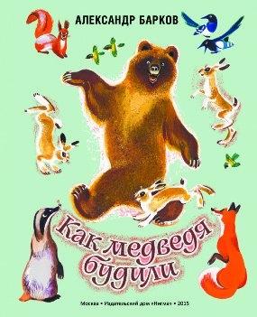 Как медведя будили Барков А.С.