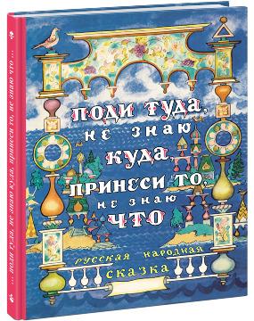 Поди туда, не знаю куда, принеси то, не знаю что Толстой А.Н.