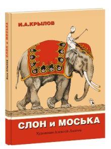 Крылов И.А. - Слон и Моська обложка книги