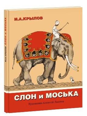 Слон и Моська Крылов И.А.