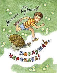 Кудинов М.П. - Послушай, черепаха! обложка книги