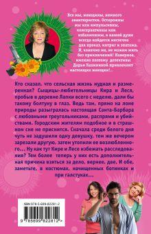 Обложка сзади Иммунитет к чудесам, или Секреты бабушки Ванги Дарья Калинина