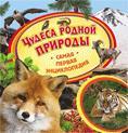 - Чудеса России (природные) обложка книги