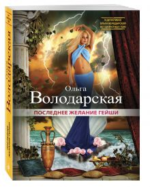 Володарская О. - Последнее желание гейши обложка книги
