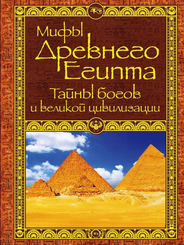 Мифы древнего египта скачать книгу бесплатно