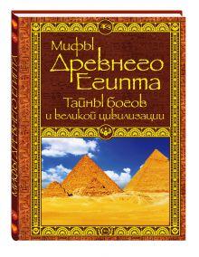 Бузылева Аглая Игоревна - Мифы Древнего Египта обложка книги
