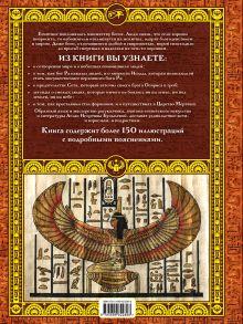 Обложка сзади Мифы Древнего Египта Бузылева Аглая Игоревна