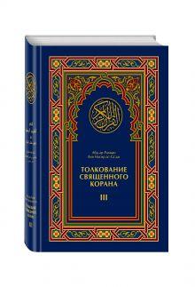 - Толкование Священного Корана в 3-х томах обложка книги