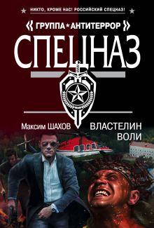 Обложка Властелин воли Максим Шахов