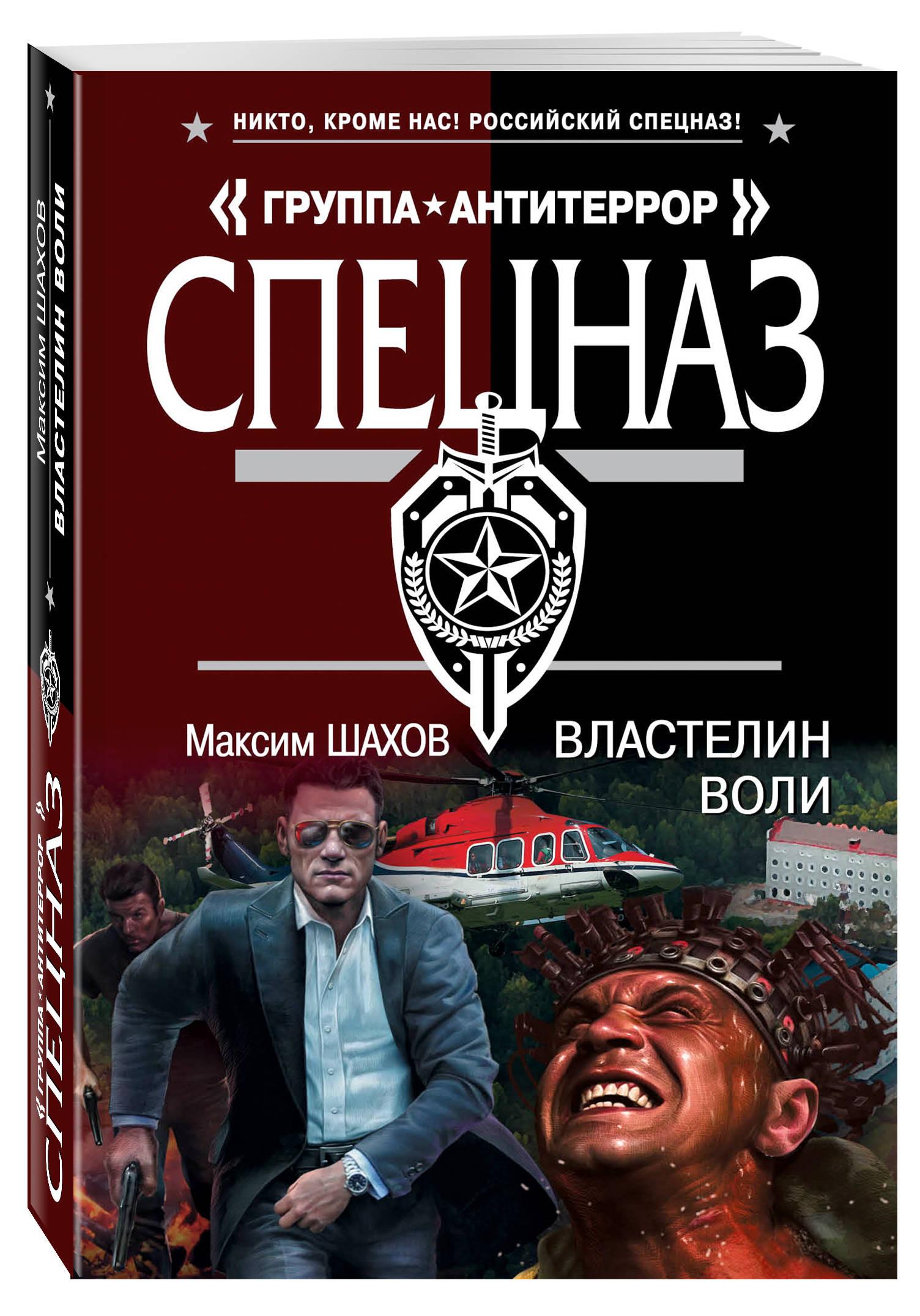 Шахов М.А. Властелин воли