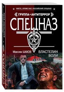 Шахов М.А. - Властелин воли обложка книги