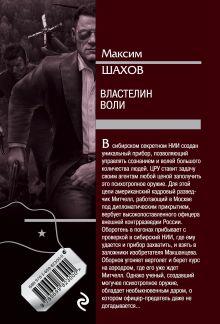 Обложка сзади Властелин воли Максим Шахов