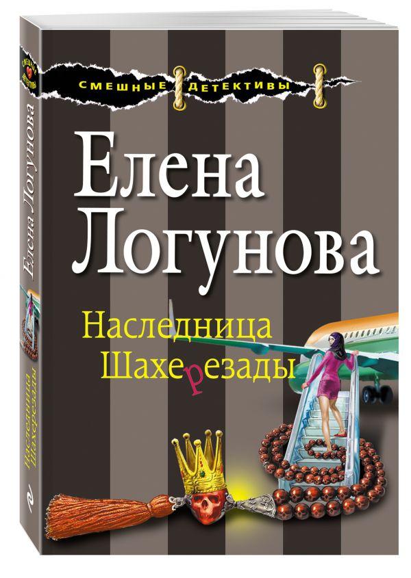 Наследница Шахерезады Логунова Е.И.