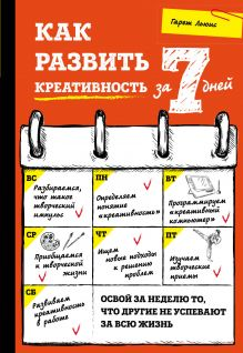 Обложка Как развить креативность за 7 дней Гарет Льюис