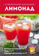 Юрышева Я.В. - Освежающий домашний лимонад' обложка книги