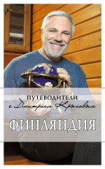 - Финляндия (с автографом и пожеланиями автора) обложка книги