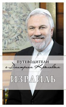Крылов Д.Д. - Израиль (с автографом и пожеланиями автора) обложка книги