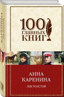 Анна Каренина обложка книги