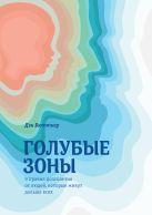 Голубые зоны. 9 правил долголетия от людей, которые живут дольше всех