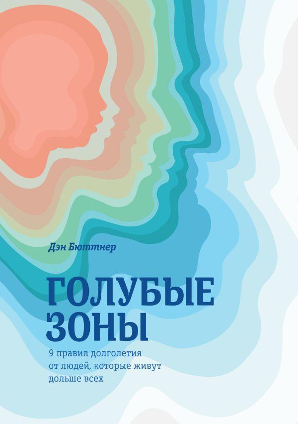 Голубые зоны. 9 правил долголетия от людей, которые живут дольше всех Бюттнер Д.