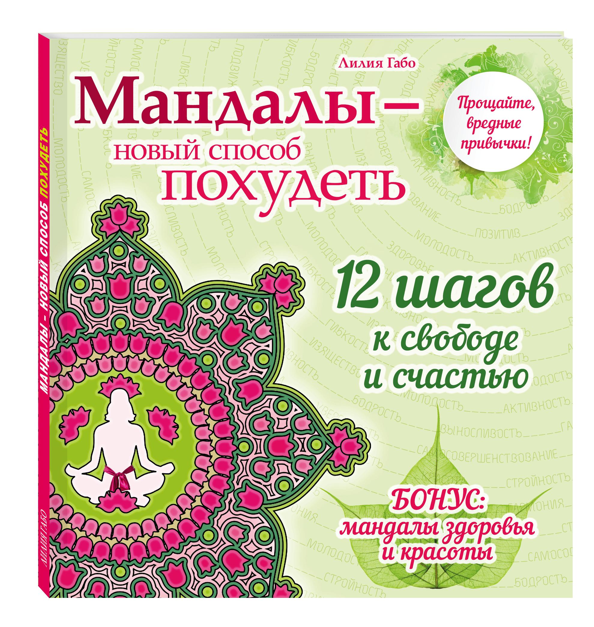 лилия габо мандалы новый способ бросить курить раскраска Лилия Габо Мандалы - новый способ похудеть (раскраска)