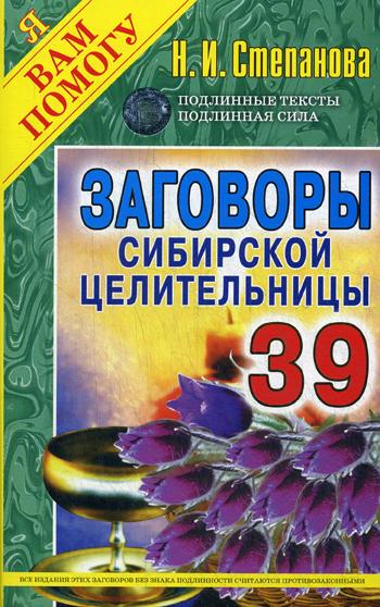 ЯВП.Заговоры сибирск.целительницы-39 Степанова Н.И.