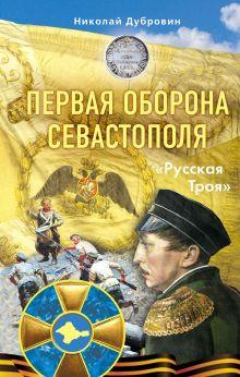 Первая оборона Севастополя 1854–1855 гг. «Русская Троя»