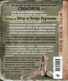 Обложка сзади Симорон-навигатор, или Жизнь без преград Петра и Пётр Бурланы