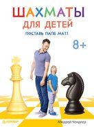 Шахматы д/детей Поставь папе мат! 8+