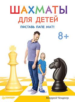 Шахматы д/детей Поставь папе мат! 8+ Чендлер М.