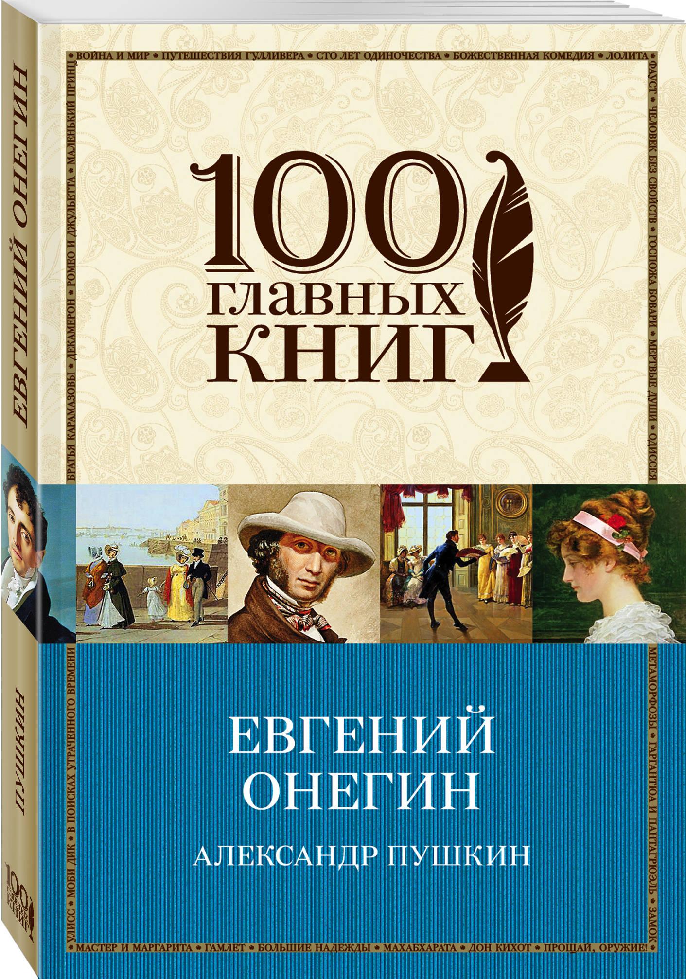 Евгений Онегин ( Пушкин Александр Сергеевич  )