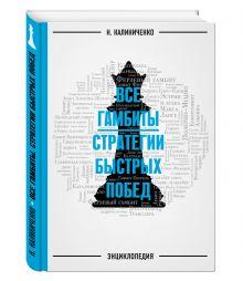 Калиниченко Н. - Гамбиты. Стратегии быстрых побед обложка книги