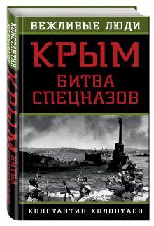 Колонтаев К. - Крым: битва спецназов обложка книги