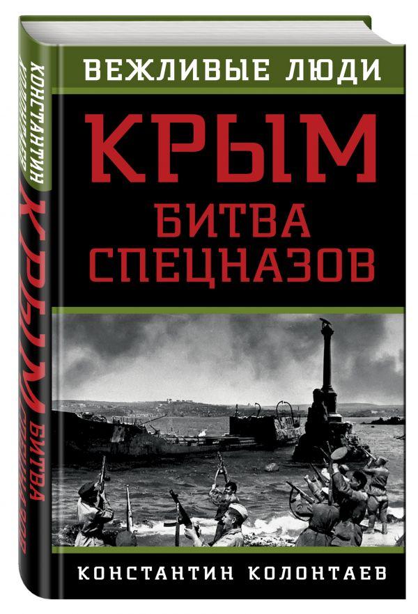 Крым: битва спецназов