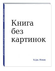 Новак Б.Дж. - Книга без картинок обложка книги