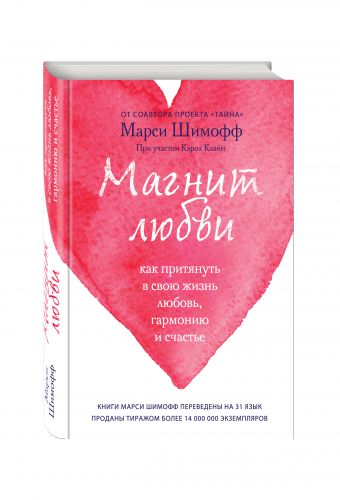 Магнит любви. Как притянуть в свою жизнь любовь, гармонию и счастье Шимофф М.
