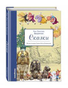 Андерсен Г.Х. - Сказки (ил. С.-О. Сёренсена) обложка книги