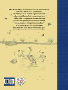 Обложка сзади Сказки (ил. С.-О. Сёренсена) Ганс Христиан Андерсен