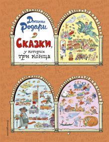 Сказки, у которых три конца (ил. Т. Ляхович) обложка книги