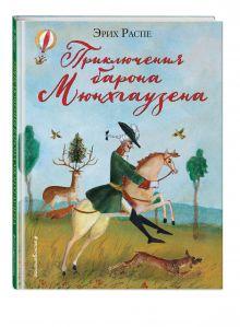 Приключения барона Мюнхгаузена (ил. М.Федорова)