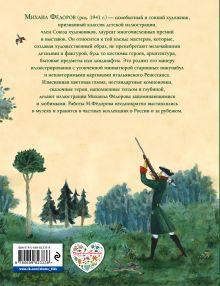 Обложка сзади Приключения барона Мюнхгаузена (ил. М. Федорова) Эрих Распе