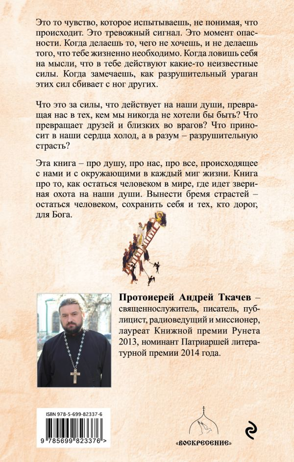 Бремя страстей ' презентация книги. Прот. Андрей ткачёв(01. 06. 2016г. ).
