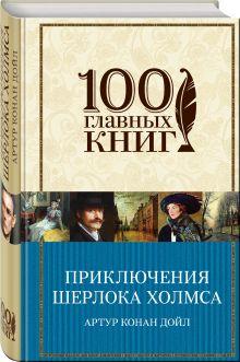 Конан Дойл А. - Приключения Шерлока Холмса обложка книги