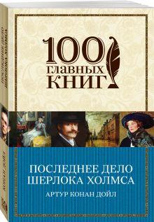 Последнее дело Шерлока Холмса обложка книги