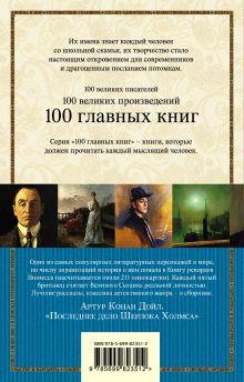 Обложка сзади Последнее дело Шерлока Холмса Артур Конан Дойл