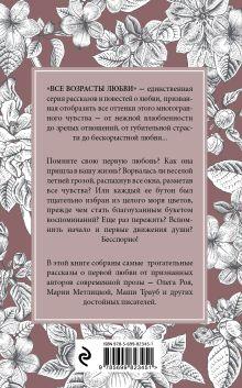 Обложка сзади Первая любовь Мария Метлицкая, Маша Трауб, Галина Щербакова, Олег Рой и др.