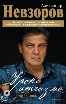 Обложка Уроки атеизма + CD Александр Невзоров