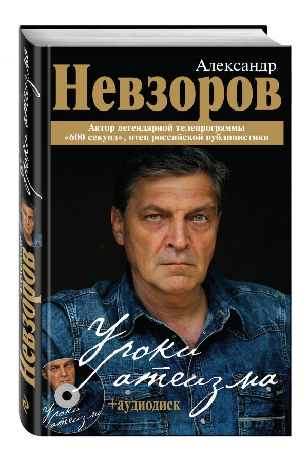 Уроки атеизма + CD Невзоров А.Г.