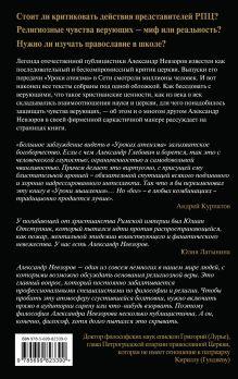 Обложка сзади Уроки атеизма + CD Александр Невзоров