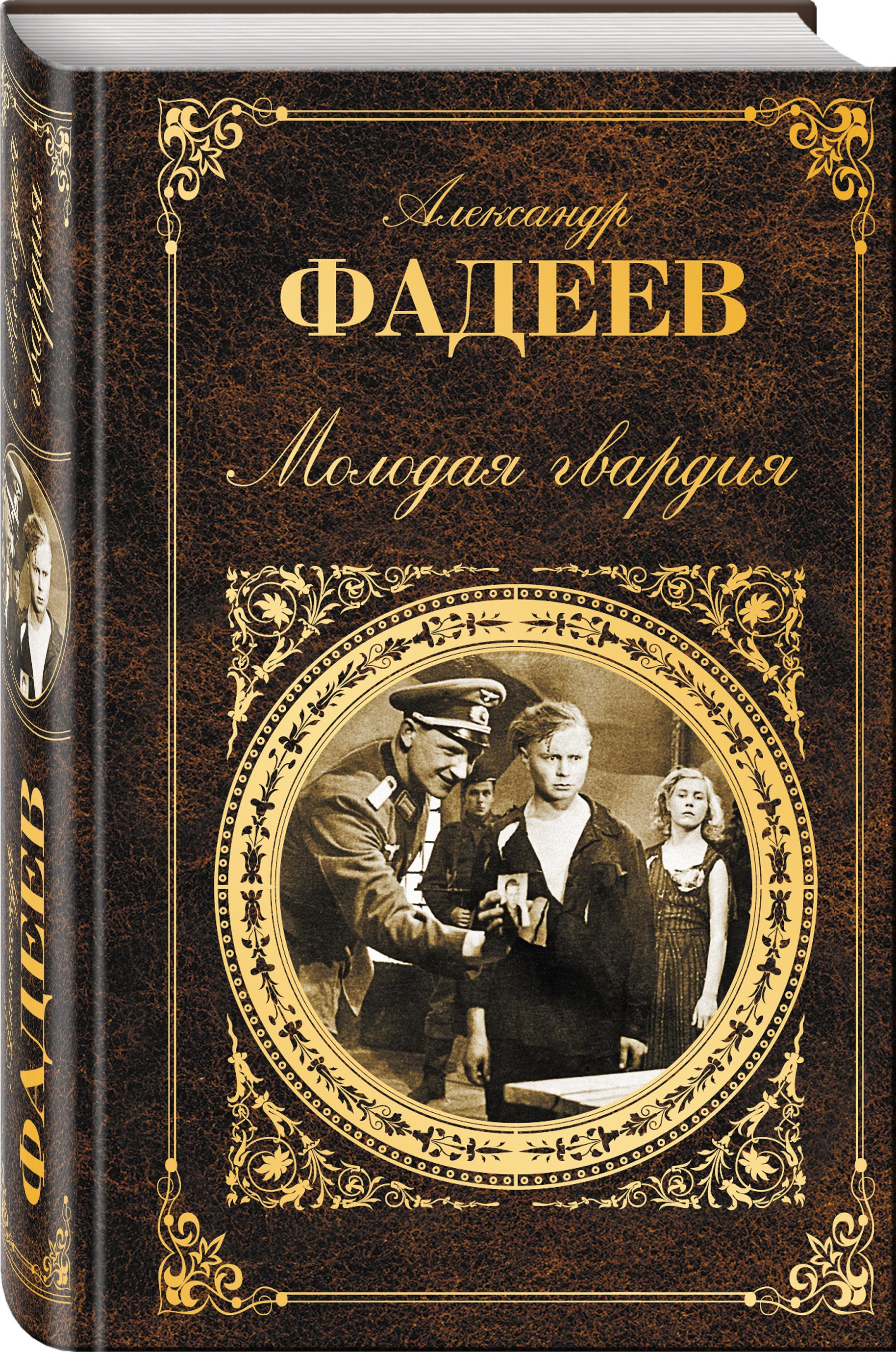 Фадеев А.А. Молодая гвардия каталог издательство молодая гвардия